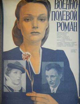 Рекламный плакат фильма «Военно-полевой роман» художник В.Россоха 65х40 «Рекламфильм» 1983г