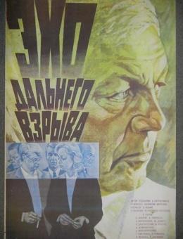 Рекламный плакат фильма «Эхо дальнего взрыва» художник А.Адашев 90х60 «Рекламфильм» 1983г