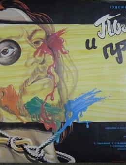 Рекламный плакат фильма «Помилуй и прости» художник Л.Трощенкова 55х85 тираж 3 000 Рекламфильм 1986