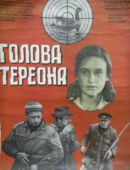 Рекламный плакат фильма » Голова тереона» 60х40 художник С.Крымский «Рекламфильм»1982г