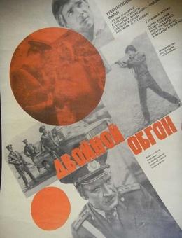 Рекламный плакат фильма «Двойной обгон» художник Н. Челищева 40х60 «Рекламфильм» 1983г