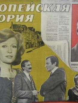 Рекламный плакат фильма «Европейская история» художник С.Крымский 40х60 «Рекламфильм» 1983г