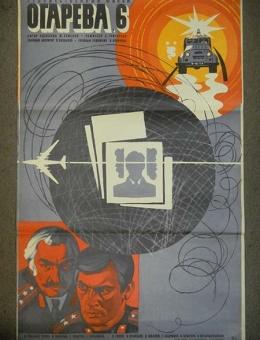Киноплакат «ОГАРЕВА 6» Художник А.Лемещенко 90х60 тираж 165 000 «Рекламфильм» Москва 1980 год