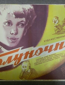 Киноплакат «Полуночник» Художник Б.Зеленский 45х65  тираж 99 000 «Рекламфильм» Москва 1974 год