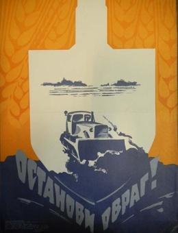 «Останови овраг!» художник Б.Решетников 52х37 тираж 95 000 «Плакат» 1979г