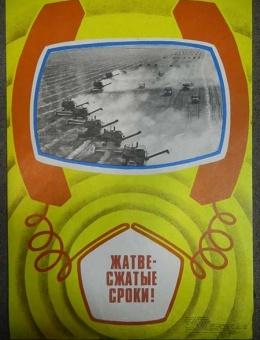 «Жатве сжатые сроки!» художник А.Рудкович 47х32 тираж 100 000 «Плакат» 1979г