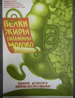 «Шире дорогу зернобобовым!» художник А.Бирюков  50х35 тираж 60 000 Москва 1980г