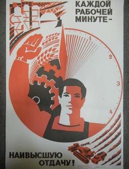 «Каждой рабочей минуте наивысшую отдачу!» художник В.Михантьев  50х33 тираж 60 000 Москва 1980г