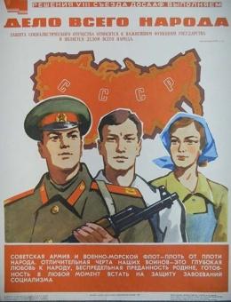 «Дело всего народа» худ Л.Анисимов и Г.Скворцов 60х45 тираж 28 000 Издательство ДОСААФ 1978 год.