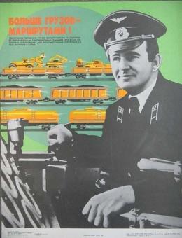 «Больше грузов маршрутами» художник Ю.Кершин 60х50 тираж 25 000 «Плакат» 1982 год.