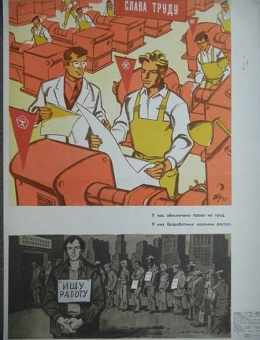 «Слава труду, ищу работу » худ. М.Абрамов и В.Добровольский 57х45 тираж 26 000 «Плакат» 1979 год