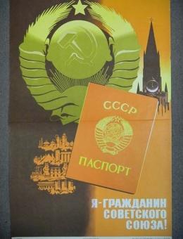 «Я — гражданин советского союза !» Художник В.Викторов 90х60 тираж 30 000 «Плакат» 1979год