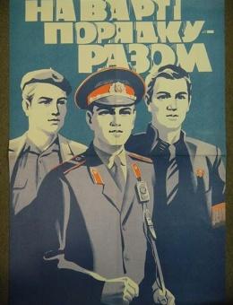 «На страже порядка — вместе !» Художник В.Яланский 90х60 тираж 13 000 Киев 1986 год