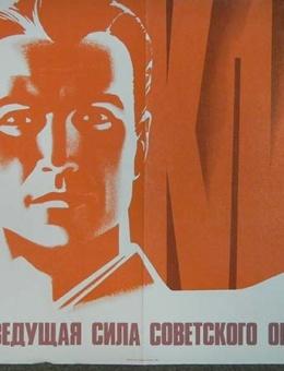 «КПСС — ведущая сила советского общества!» худ. Л.Бельский и В.Потапов 50х65 тираж 65 000 Москва 1982г