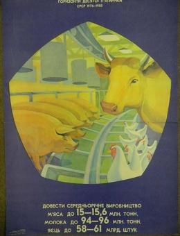 «Горизонты десятой пятилетки» худ. Ю.Воевода и А.Иконников 60х50 Украина 1976г.