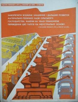 «Обеспечить всемирное укрепление и дальнейший рост…» художник М.Фомичев 60х50 тираж 25 000 Киев 1978г