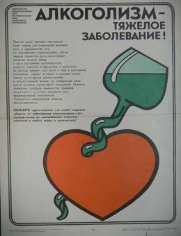 «Алкоголизм» антиалкогольный плакат . Художник А.Бородчак 60х45 тираж 50 000  Киев 1986 год.