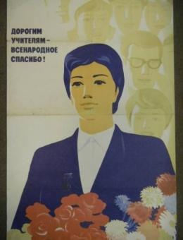 «Дорогим учителям всенародное спасибо !» художник В. Карпов 90х60 тираж 100 000 «Плакат» 1980 год