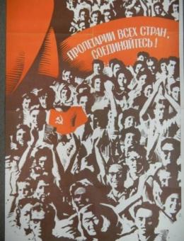«Пролетарии всех стран соединяйтесь!» 90х60 тираж 15 000″ Плакат»  1976 год