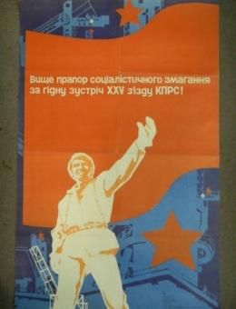 «Выше флаг соц соревнования…» художник Я. Райзин 90х60 тираж 50 000 Киев 1975 год