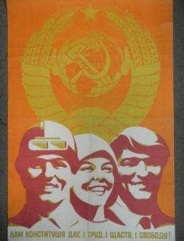 «Нам конституция дает и труд и счастье и свободу» Худ. К. Кудряшова и Е. Кудряшов 90х60 тираж 20 000 Киев 1976 год