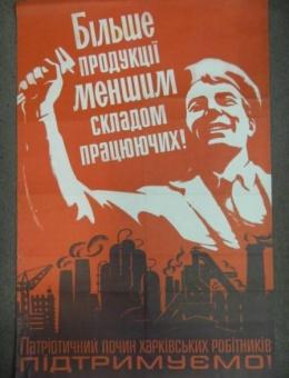 «Больше продукции меньшим составом работающих!» художник В. Бахин 90х60 тираж 50 000 Политиздат Киев 1983 год