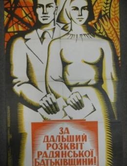 «За дальнейший расцвет советского отечества!» художник Г. Кислякова 90х60 тираж 40 000 Киев 1973