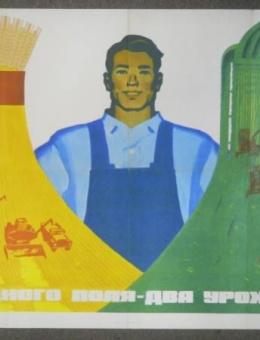 «С одного поля — два урожая!» художник И. Коминарец 60х90 тираж 45 000 «Плакат» 1977 год