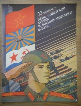 «23 февраля – день советской армии и военно-морского флота.» художник В.Фекляев. размер 55х42 . 1980