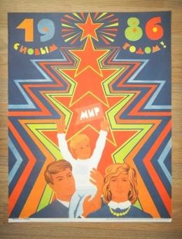«С новым годом.» художник Б.Пармеев. размер 55х44 . 1985