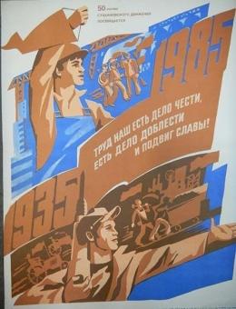 «Труд наш есть дело чести…» 67х45 тираж 377 500 Москва 1984