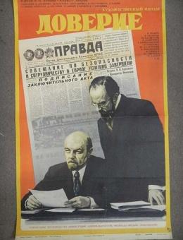 Рекламный плакат фильма «Доверие» художник Г.Илларионов 90х60 «Рекламфильм» 1976 год