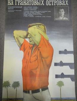 Рекламный плакат фильма «На гранатовых островах» художник Ю.Курников  65х45 «Рекламфильм» 1980 год