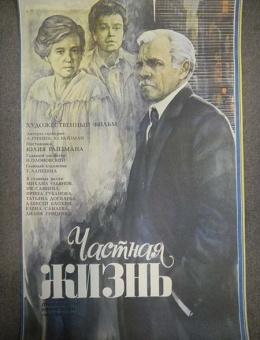 Рекламный плакат фильма «Частная жизнь» художник В.Сафронов  65х45 «Рекламфильм» 1982 год