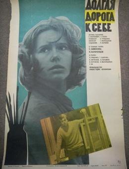 Рекламный плакат фильма «Долгая дорога к себе» художник Н.Челищева  65х45 «Рекламфильм» 1983 год