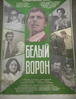 Рекламный плакат фильма «Белый ворон» художник В.Рукавишников  60х45 «Рекламфильм» 1981 год