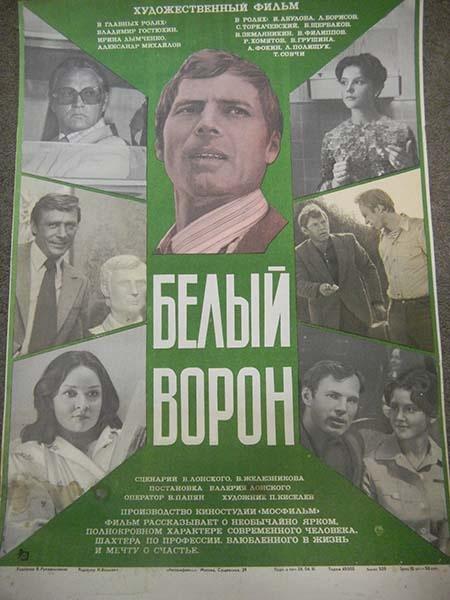 Смотреть БЕЛЫЙ ВОРОН онлайн фильм - smotriufilm ru