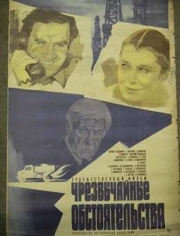 Рекламный плакат фильма «Чрезвычайные обстоятельства» художник А.Улымов  90х60 «Рекламфильм» 1981 год