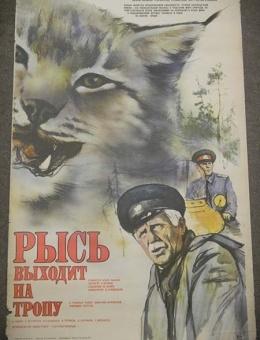 Рекламный плакат фильма «Рысь выходит на тропу » художник О.Васильев  90х60 «Рекламфильм» 1983 год