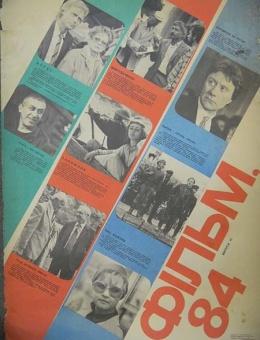 Рекламный киноплакат «ФИЛЬМ 84» художник В.Кобеляцкий 90х65 «Укррекламфильм» 1984 год