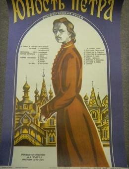 Рекламный плакат фильма «Юность Петра» художник Н.Терехов  65х45 «Рекламфильм» 1981 год