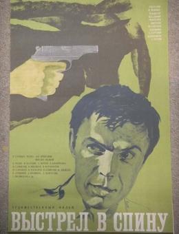 Рекламный плакат фильма «Выстрел в спину» художник А.Добрягин  65х45 «Рекламфильм» 1980 год