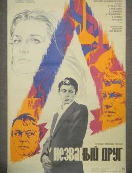 Рекламный плакат фильма «Незваный друг» художник А.Моськин  90х60 «Рекламфильм» 1980 год