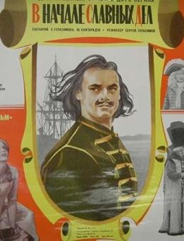Рекламный плакат фильма «В начале славных дел» художник В.Юрчиков  50х55 «Рекламфильм» 1981 год