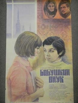 Рекламный плакат фильма «Бабушкин внук» художник В.Михайлюк  90х60 «Рекламфильм» 1980 год