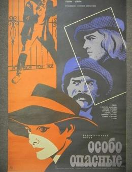 Рекламный плакат фильма «Особо опасные» художник А.Песков  90х60 «Рекламфильм» 1980 год