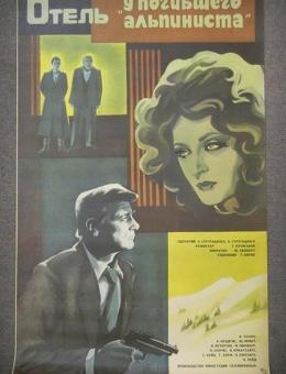 Рекламный плакат фильма «Отель «у погибшего альпиниста» художник И.Корф  90х60 «Рекламфильм» 1980 год