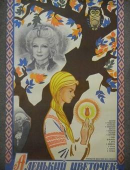 Рекламный плакат фильма «Аленький цветочек» художник В.Сачков  90х60 «Рекламфильм» 1977 год