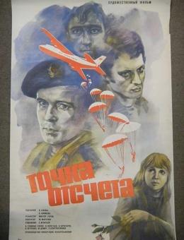 Рекламный плакат фильма «Точка отсчета» художник В.Потапов  90х60 «Рекламфильм» 1980 год