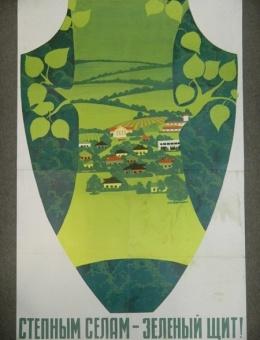 «Степным селам — зеленый щит!» художник В.Удод 90х60 тираж 40 000 «Плакат» 1974 год
